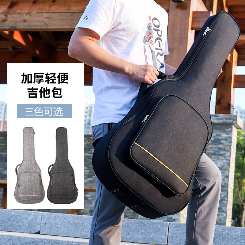 10mm民谣吉他包