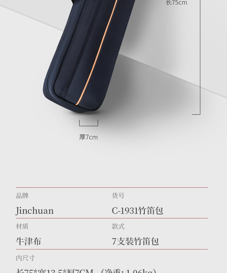 C-1931竹笛包790_07