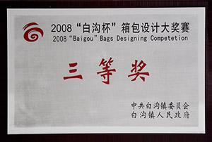 """2008年""""白沟杯""""箱包设计大奖赛三等奖"""
