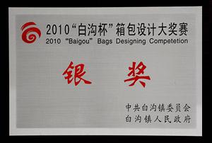 """2010年""""白沟杯""""beplayapp体育设计大奖赛银奖"""