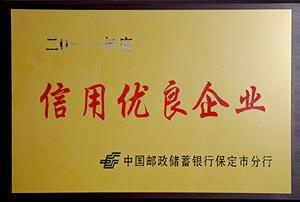 2011年度邮政信用优良企业