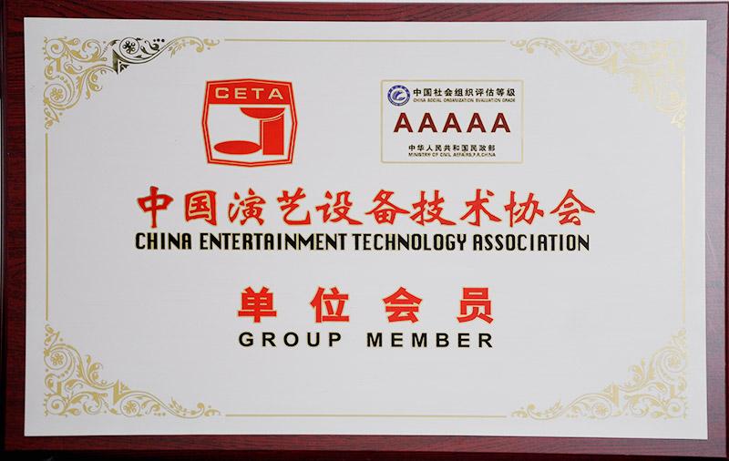 中国演艺设备技术协会会员
