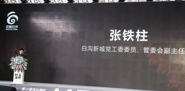 白沟新城党工委委员、管委会副主任张铁柱